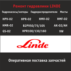 small_small_linde_sm